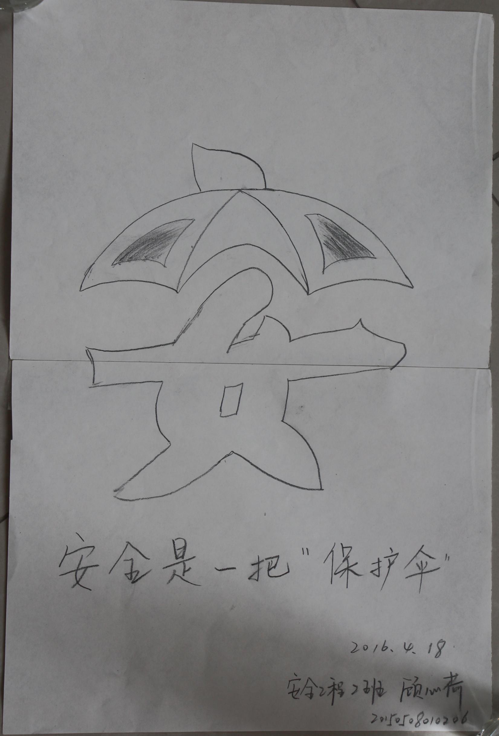 关于校园安全的简笔画-校园标志设计-关于花的简笔画-警察图片卡通